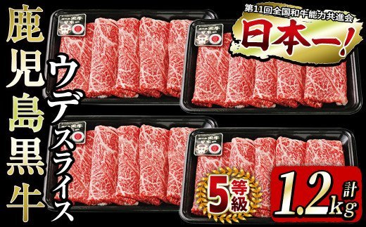 b5-097 【新型コロナ禍 生産者応援企画】鹿児島黒牛ウデスライスセット1.2kg