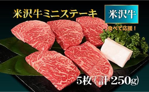 B072 【食べて応援、米沢牛!】ミニステーキ 5枚(計250g)<丸川精肉店>