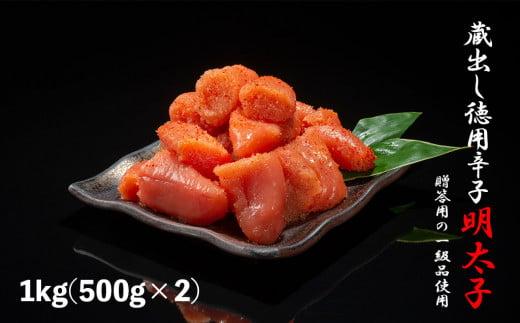 【定期便】福岡の蔵出し辛子明太子【1kg(500gx2)x12ヵ月】