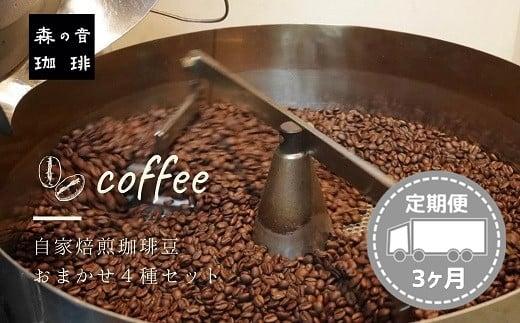 U-5 【森の音珈琲】自家焙煎珈琲のおまかせ4種セット◆定期便3ヶ月◆