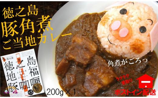 """1227~島豚の角煮が""""ごろっと""""入った~徳之島豚角煮カレー(中辛)(1箱)【ポストイン配送】"""