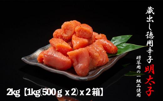 福岡の蔵出し辛子明太子2kg【1kg(500gx2)x2箱】