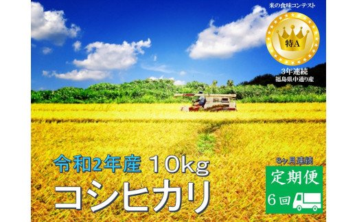 No.1016  【定期便6回】令和2年産 コシヒカリ 10kg(5kg×2)精米 (6か月連続お届け)