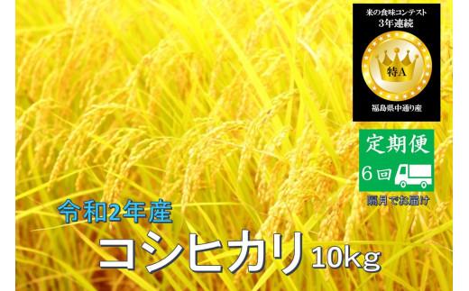 No.1017  【定期便6回】令和2年産 コシヒカリ 10kg(5kg×2)精米 (隔月でお届け)