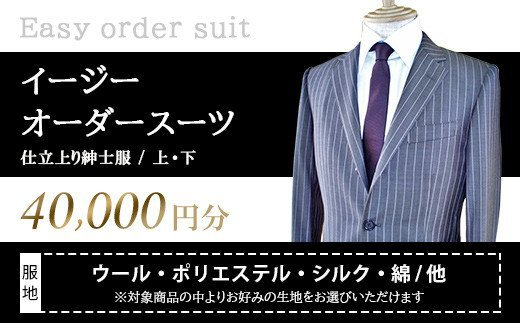 イージーオーダースーツお仕立券 40,000円分