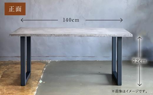 モールテックス ダイニングテーブル スチール脚 幅1400mm 奥行800mm