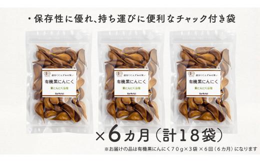 70g×3袋が毎月、6カ月に渡り計6回届きます(合計18袋1260g)保管や持ち運びに便利なチャックタイプの袋を採用しています。