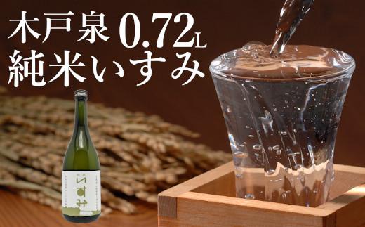 純米いすみ A850