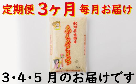 90P9006 令和2年産【定期便3ヶ月】秋田県大館産あきたこまち5kg(3月~5月配送)