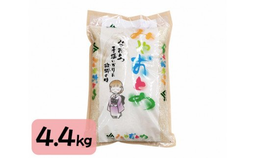 No.091 栃木県産 みやおとめ(精米) 4.4kg / お米 白米 ブランド米 栃木県