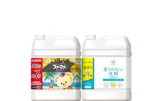 フリー&洗剤4.5㎏+ファーファ柔軟剤 ドバイ4500mlセット F0004