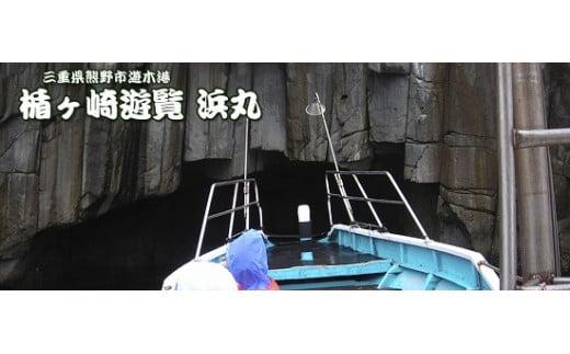 貸し切り!楯ヶ崎【青の洞窟】遊覧と地魚加工体験