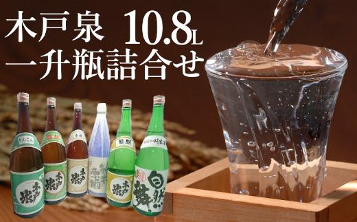 木戸泉 一升瓶詰合せ E801