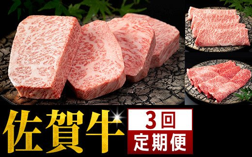 【3回定期便】佐賀牛たっぷり 総計4kg