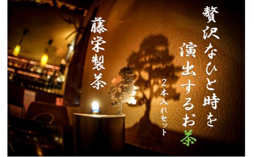 [№5809-4128]贅沢なひと時を演出するお茶2本セット