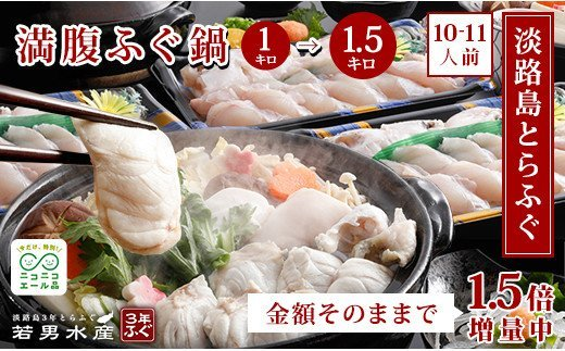 【ニコニコエール品】【若男水産】淡路島産とらふぐ 満腹ふぐ鍋1.5キロ(約10~11人前)