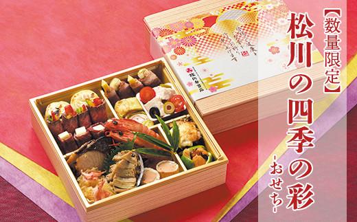 【数量限定】松川の四季の彩 おせち 冷蔵 おせち料理 米沢牛