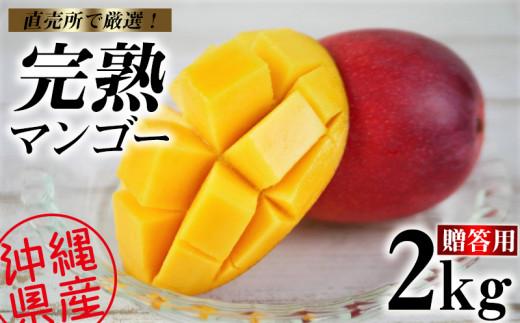 【2021年発送】直売所で厳選!沖縄県産「完熟マンゴー」2kg
