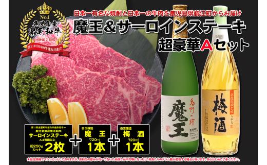 No.4037 A4等級以上!鹿児島黒牛サーロインステーキ&魔王&梅酒 Aセット