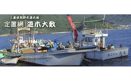 新鮮!魚料理が自慢のお宿「民宿はまけん」ペア宿泊・定置網漁体験付きプラン