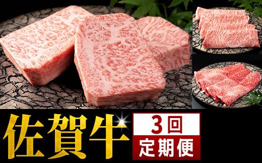 【3回定期便】佐賀牛まんぞく 総計2.4kg