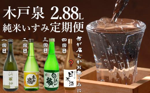 純米いすみ定期便 B813