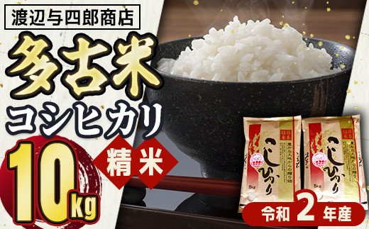 TKOB4-031 多古米コシヒカリ 【精米】10㎏