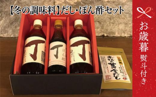 【お歳暮ギフト包装・熨斗付き】【冬の調味料】だし・ぽん酢セット