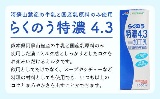 らくのうマザーズ らくのう 特濃 4.3 牛乳 1L×6本 紙パック
