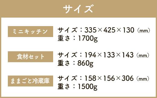 おままごとセット ミニキッチン・食材セット・ままごと冷蔵庫 IKONHI