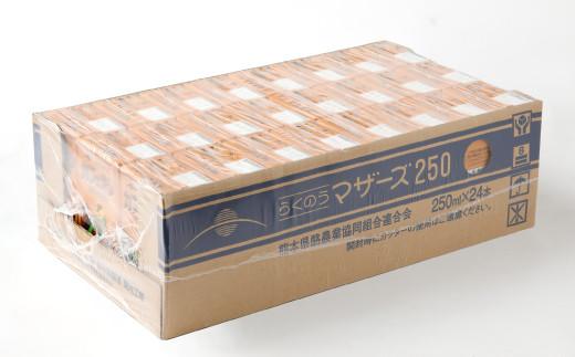 らくのうマザーズ 'カフェ・オ・レ 250ml×24本 紙パック