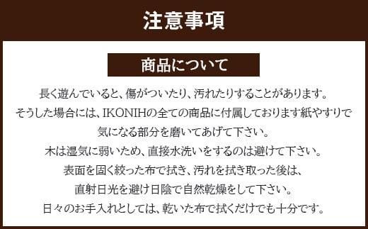 ベビーセット ガラガラシリーズ・ドロップボックス IKONHI 八代市産材
