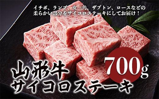 FY18-072 山形牛サイコロステーキ 700g
