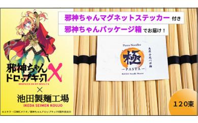 邪神ちゃんドロップキック 島原手延べパスタ(約2ヶ月分) 池田製麺工場
