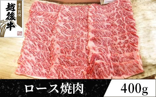 63-14越後牛(交雑種)ロース焼肉400g