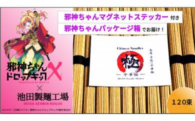 邪神ちゃんドロップキック 島原手延べ中華麺(約2ヶ月分) 池田製麺工場
