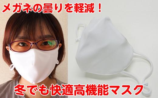 メガネの曇りを軽減!呼吸が楽になる高機能マスク2枚セット