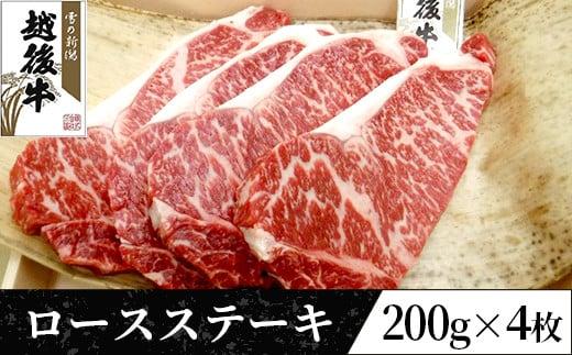 63-20越後牛(交雑種)ロースステーキ200g×4枚