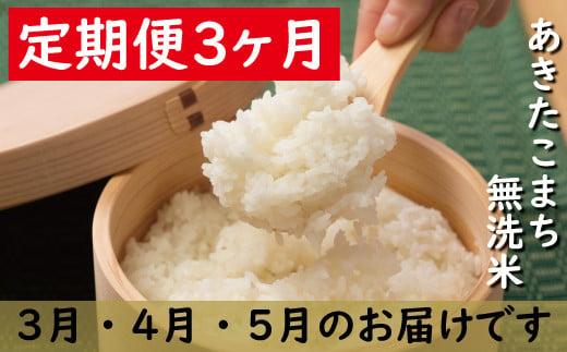 180P9212 令和2年産【定期便3ヶ月】あきたこまち無洗米10kg(3月・4月・5月配送)