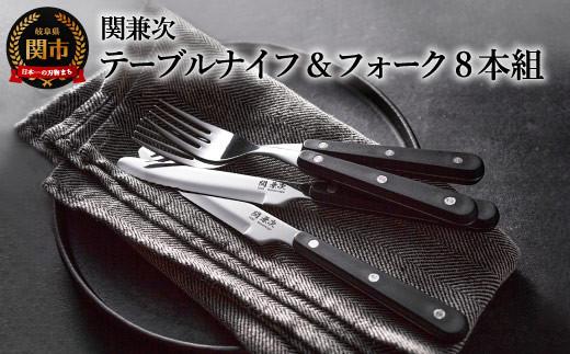 H10-10 テーブルナイフ・フォークセット 8本組【最長6ヵ月を目安に配送】