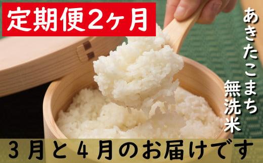 120P9215 令和2年産【定期便2ヶ月】あきたこまち無洗米10kg(3月・4月配送)