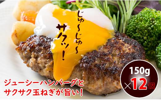 佐賀県産牛・豚合いびき肉ハンバーグ(150g×12個) ジューシー 便利 冷凍保存 焼くだけ