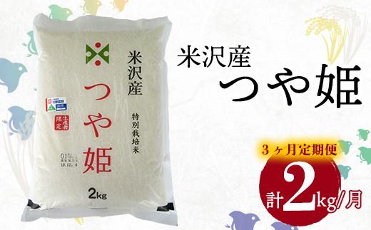 【3ヶ月定期便】R2年産 米沢産つや姫 2kg/月(2kg×1袋)R2.12~R3.2発送 特別栽培米