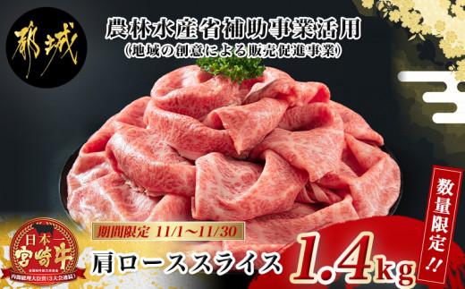 [数量限定!!★特別企画]宮崎牛肩ローススライス1.4kg_AC-0614