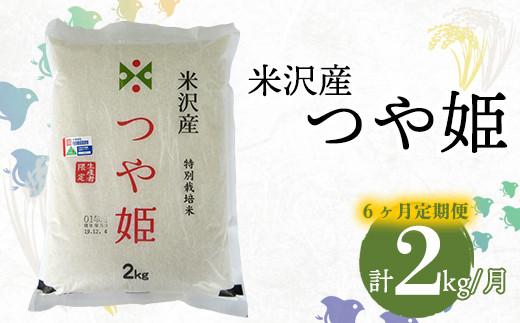 【6ヶ月定期便】R2年産 米沢産つや姫 2kg/月(2kg×1袋)R2.12~R3.5発送 特別栽培米