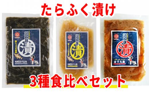 [№5685-1514]秋田のたらふく漬け3種類食べ比べセット(漬物)