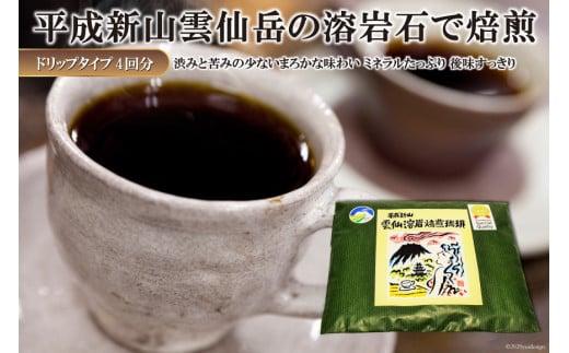 AE164平成新山雲仙溶岩焙煎珈琲(コーヒー) ドリップタイプ×4回分