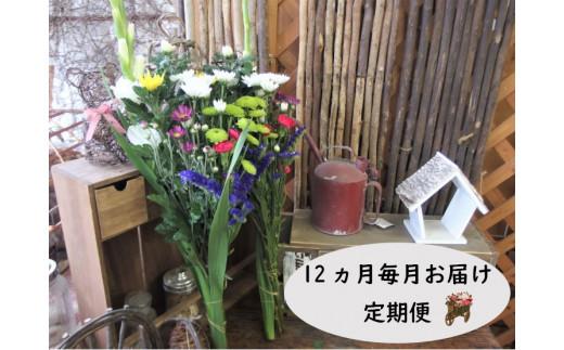 【定期便/12ヶ月】お供えのお花 菊使用1対