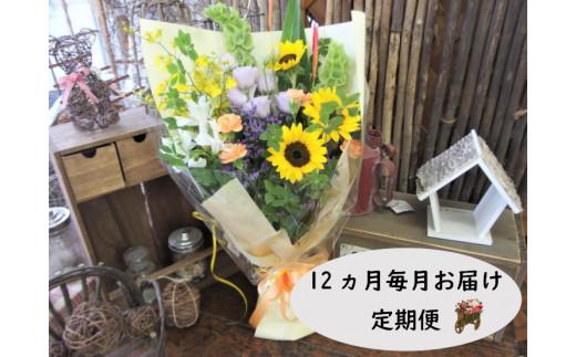 【定期便/12ヶ月】お供えのお花 洋花のみ使用1束