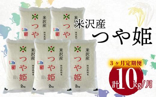 【3ヶ月定期便】R2年産 米沢産つや姫 10kg/月(2kg×5袋)R2.12~R3.2発送 特別栽培米